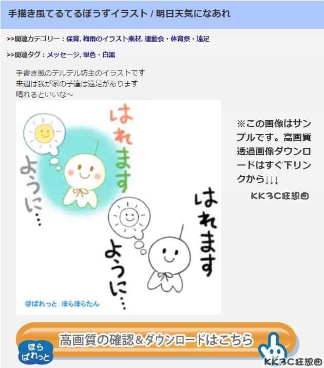 日本可愛圖片素材03