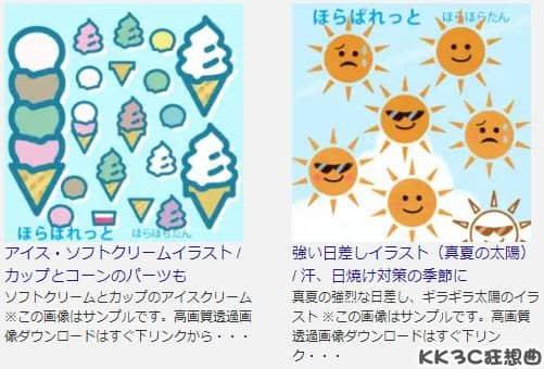 日本可愛圖片素材06