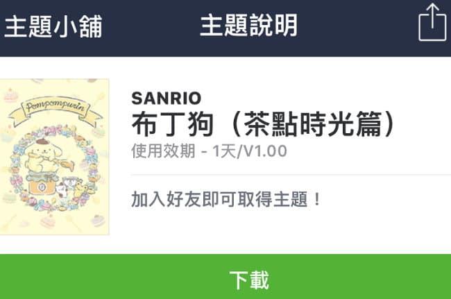 line-sanro