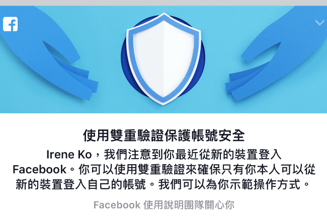 Facebook-Double-validation