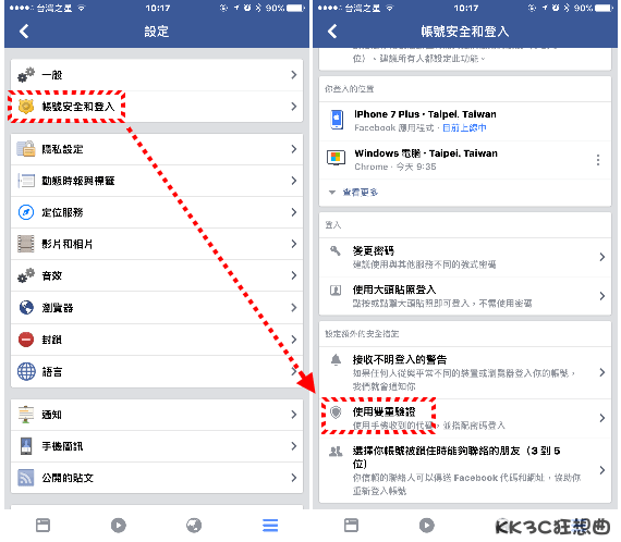 Facebook-Double-validation03
