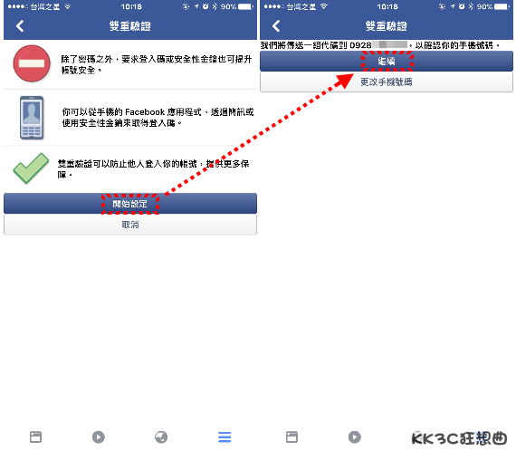 Facebook-Double-validation04