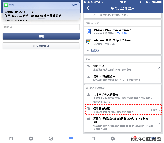 Facebook-Double-validation05