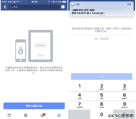 Facebook-Double-validation09