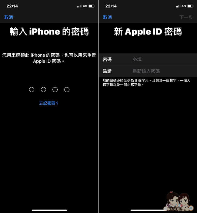 apple id忘記密碼如何換新密碼?-03