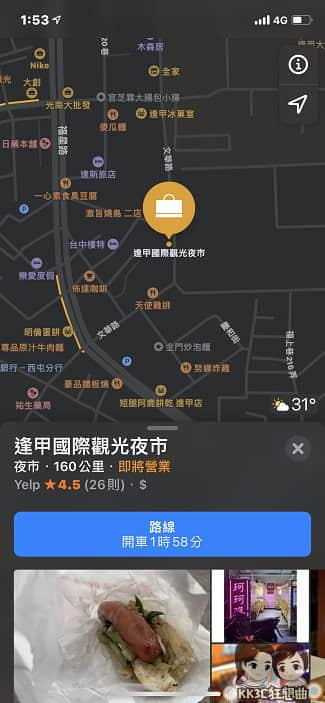 Apple Map也能規劃高鐵、台鐵路線-01