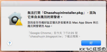 chaozhuyin-macos01