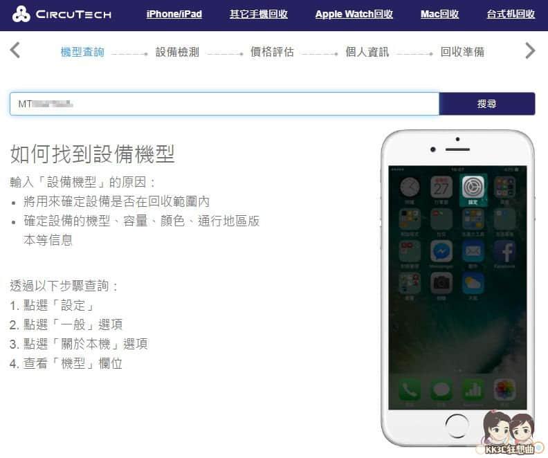 二手iPhone可以賣多少?-01