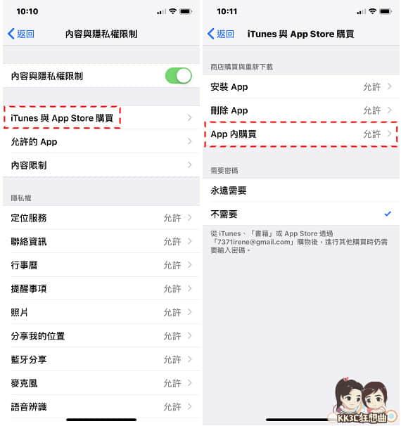 如何關閉iPhone的App內購買-02