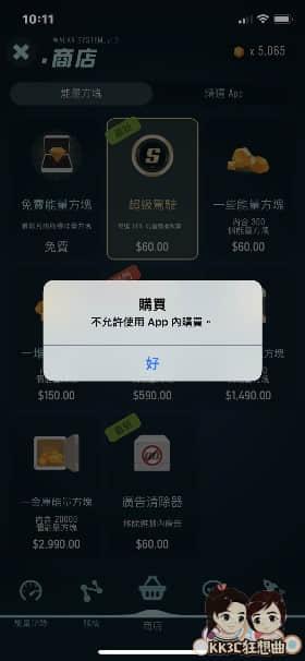 如何關閉iPhone的App內購買-04