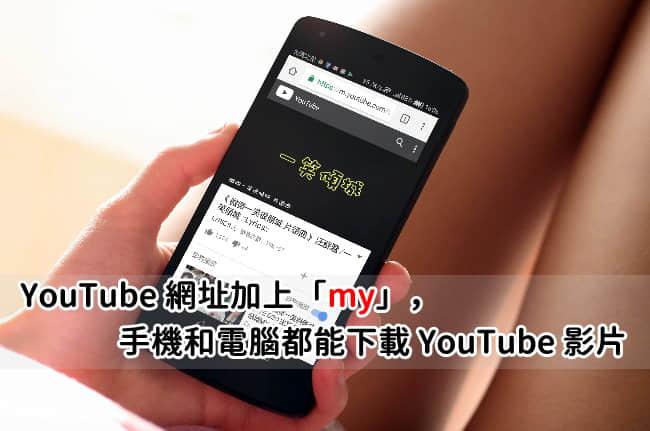 10款免費下載YouTube教學-03