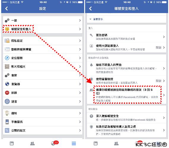 facebook-friends-unlock02