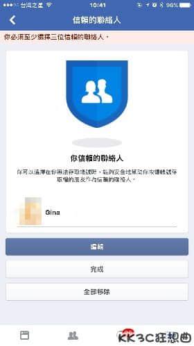 facebook-friends-unlock04