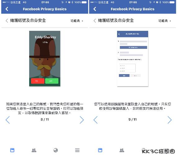 facebook-friends-unlock05