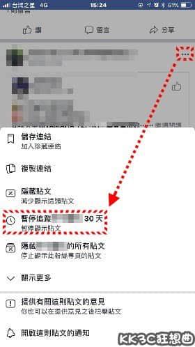 facebook-suspend-tracking01
