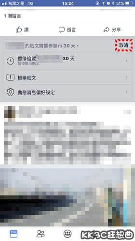 facebook-suspend-tracking02