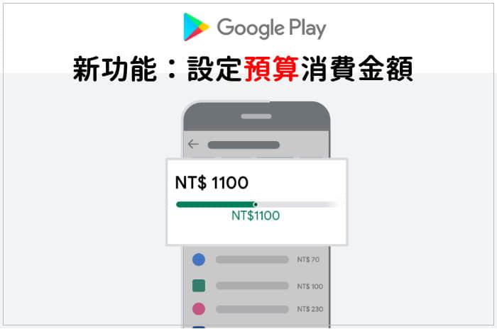 Google Play 預算功能