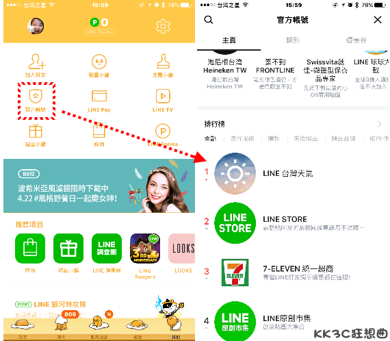 LINE台灣天氣