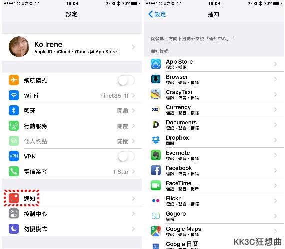 iPhone通知訊息
