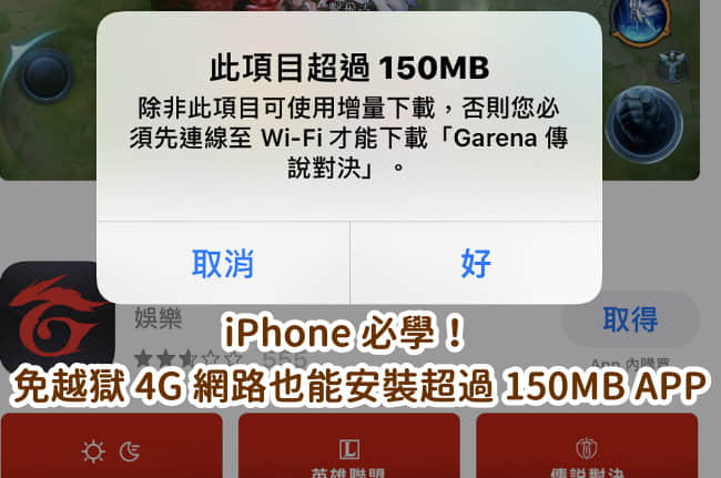 iPhone-4g-150mb