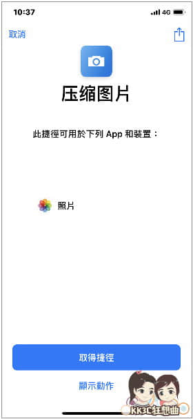 iPhone-Compress-Pictures-01