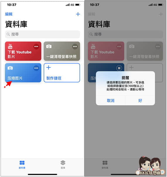 iPhone-Compress-Pictures-02