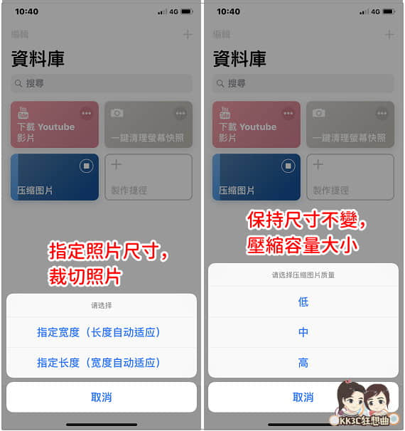 iPhone-Compress-Pictures-04
