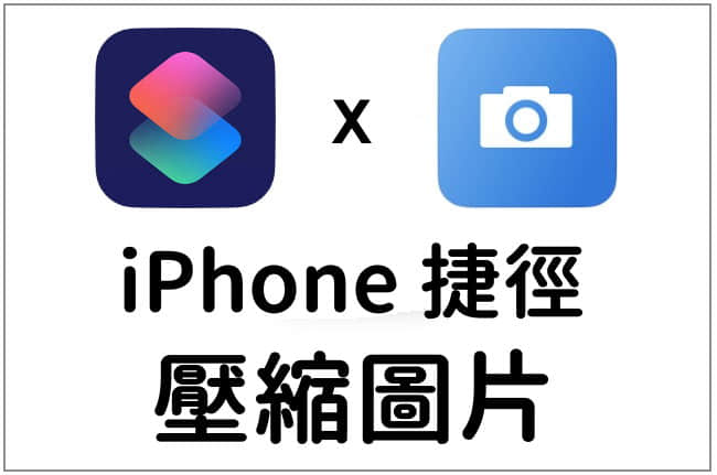 iPhone-Compress-Pictures