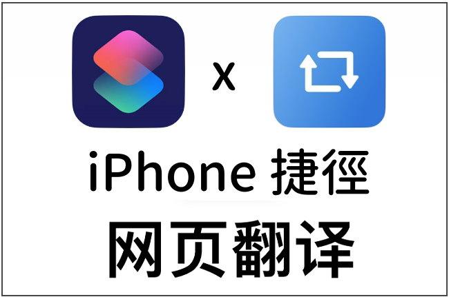 iPhone-Web-Translation