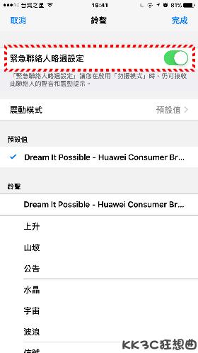 iPhone-do-not-disturb03