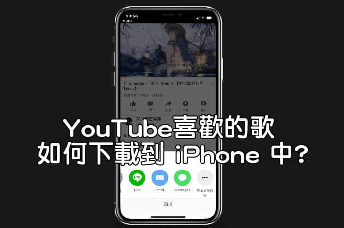 iPhone下載mp3音樂