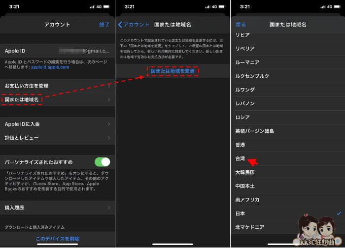 iphone下載日本APP-06