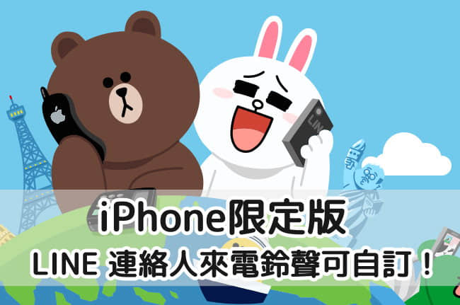 iPhone-line-ring