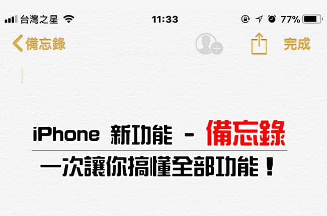 iPhone-memorandum.jpg