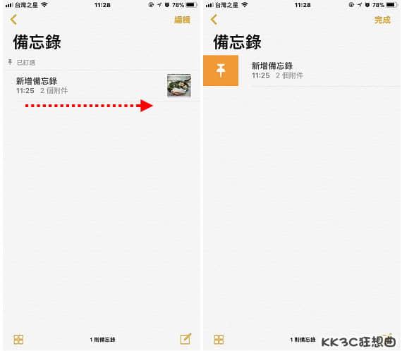 iPhone-memorandum04.jpg