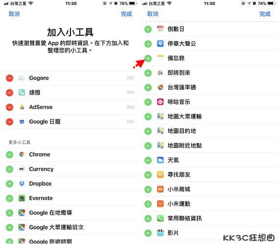 iPhone-memorandum06.jpg