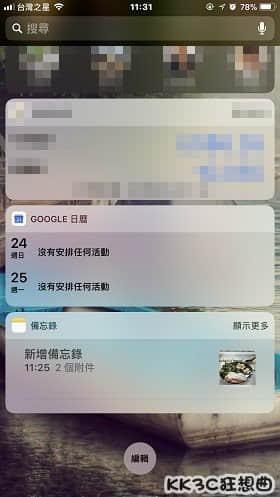 iPhone-memorandum07.jpg