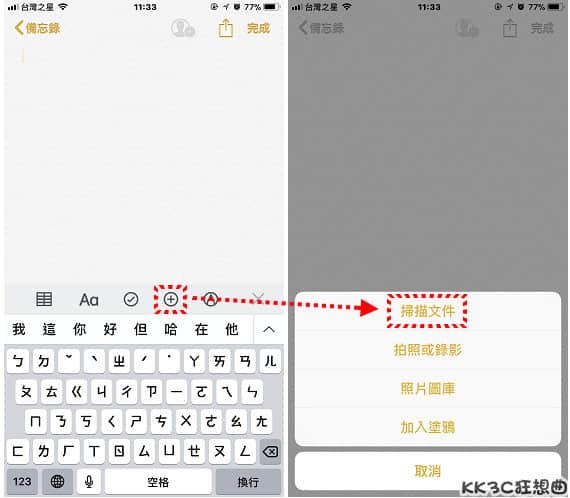 iPhone-memorandum08.jpg
