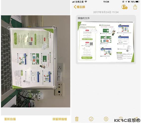 iPhone-memorandum09.jpg