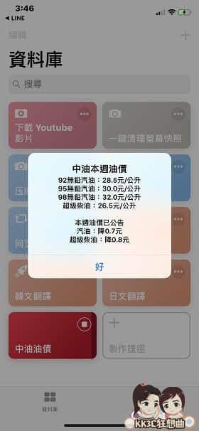 iPhone-oil-price-02