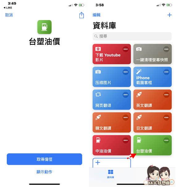 iPhone-oil-price-03