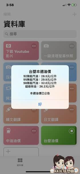 iPhone-oil-price-04
