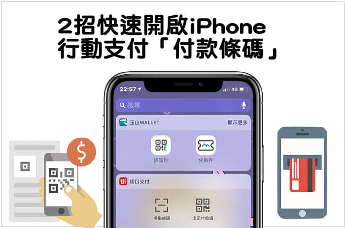 iPhone快速開啟行動支付條碼