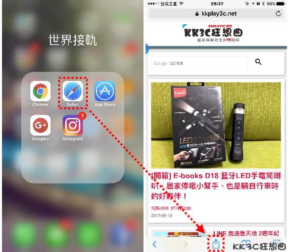 iPhone-web-shortcut01