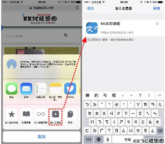 iPhone-web-shortcut02