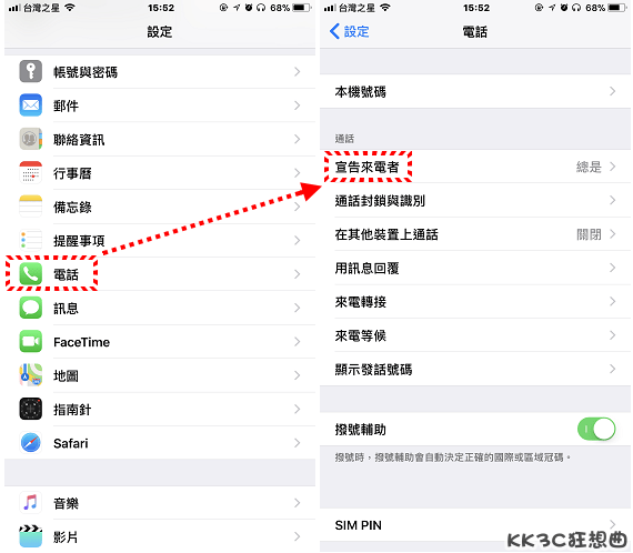 iPhone-who-is-calling01