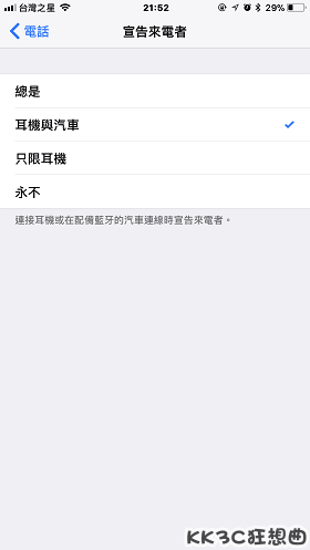 iPhone-who-is-calling06