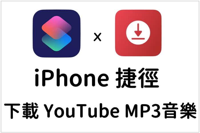 iPhone下載youtube音樂