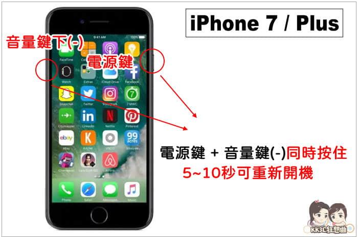 iPhone 7 強制重新關機