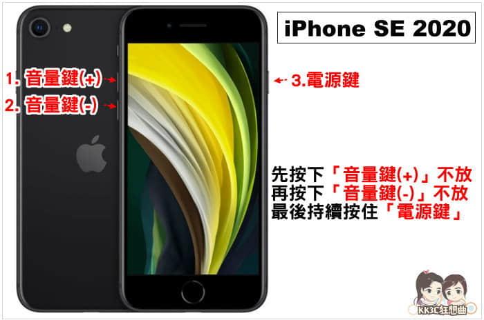 iPhone SE 強制重新關機